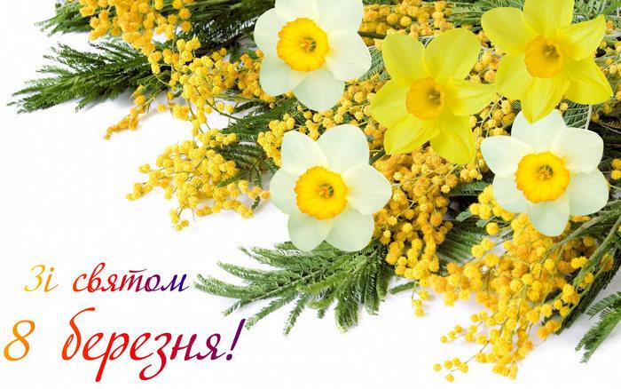 З 8 березня, дорогі жінки!