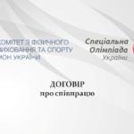 Спеціальна Олімпіада України та Комітет з фізичного виховання і спорту МОН України  уклали новий договір про співпрацю
