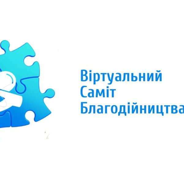 Президент СОУ Сергій Комісаренко взяв участь у Віртуальному Саміті Благодійництва